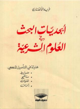 تحميل كتاب : ابجديات البحث في العلوم الشرعية PDF