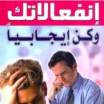 تحميل كتاب : تحكم فى انفعالاتك وكن ايجابيا لإبراهيم الفقي PDF