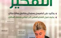 تحميل كتاب : قوة التفكير ابراهيم الفقي PDF