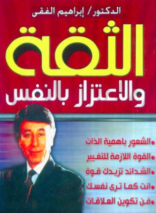 تحميل كتاب :الثقة والإعتزاز بالنفس إبراهيم الفقي PDF