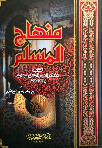 تحميل كتاب : منهاج المسلم PDF