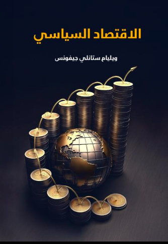 تحميل كتاب الإقتصاد السياسي PDF