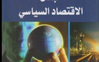 مبادئ الإقتصاد السياسي ـ ديفيد ريكاردو PDF