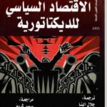 تحميل كتاب الإقتصاد السياسي للدكتاتورية PDF