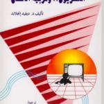 تحميل كتاب التلفزيون وتربية الأطفال PDF