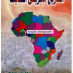 تحميل كتاب التاريخ الافريقي الحديث PDF