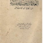 تحميل كتاب العلاقات التونسية الفرنسية من الحماية الي الاستقلال PDF