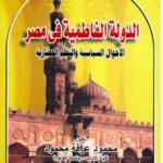 تحميل كتاب الدولة الفاطمية في مصر PDF