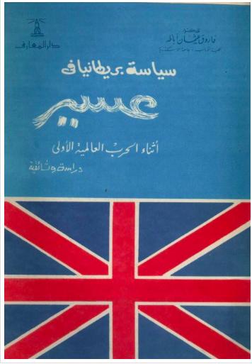 تحميل كتاب سياسة بريطانيا في عسير أثناء الحرب العالمية الأولى PDF