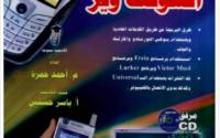 تحميل كتاب المرجع الشامل في صيانة الموبايل PDF