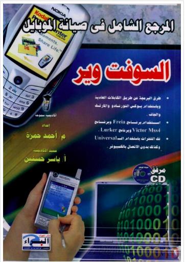 تحميل كتاب صيانة الموبايل pdf