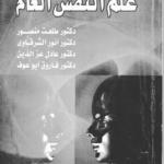 تحميل كتاب أسس علم النفس العام PDF
