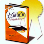 تحميل كتاب : متعة النجاح PDF