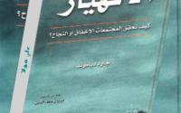 """تحميل كتاب : الإنهيار """"كيف تحقق المجتمعات الإخفاق أو نجاح"""" PDF"""