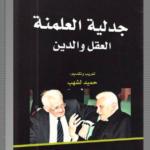 """تحميل كتاب : جدلية العلمنة """"العقل والدين"""" PDF"""