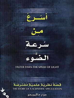 تحميل كتاب : أسرع من سرعة الضوء PDF