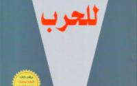 تحميل كتاب : 33 استراتيجية للحرب PDF