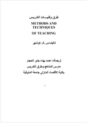 تحميل كتاب طرق وفنيات التدريس PDF