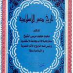 تحميل كتاب تاريخ مصر الإسلامية PDF