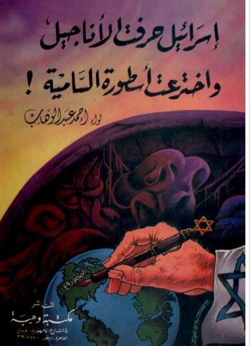 تحميل كتاب إسرائيل حرفت الأناجيل واخترعت أسطورة السامية PDF