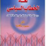 تحميل كتاب لغة الخطاب السياسي PDF