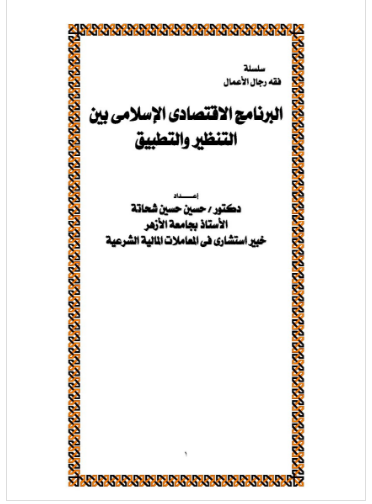 كتاب الاقتصاد الإسلامى بين الفكر والتطبيق PDF