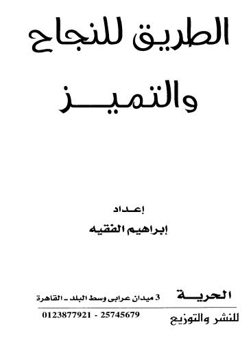 تحميل كتاب الطريق للنجاح والتميز PDF
