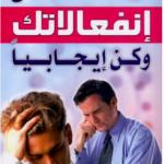 تحميل كتاب تحكم فى انفعالاتك وكن إيجابيا PDF