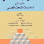 تحميل كتاب مناهج البحث العلمي PDF