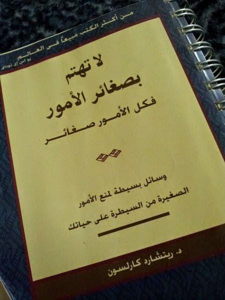 تحميل كتاب : لاتهتم بصغائر الأمور فكل الأمور صغائر PDF