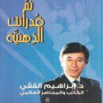 تحميل كتاب : نمِّ قدراتك الذهنية ابراهيم الفقي PDF