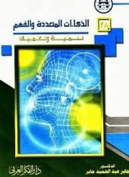 تحميل كتاب : الذكاءات المتعدده و الفهم PDF