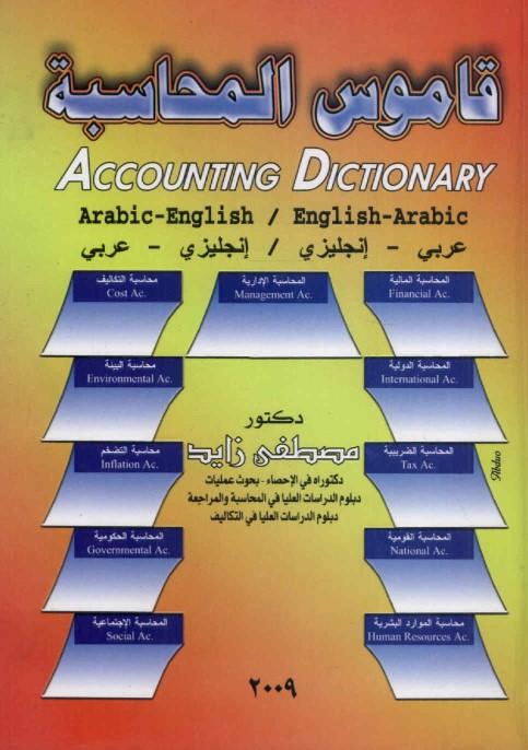 تحميل كتاب : قاموس المحاسبة PDF