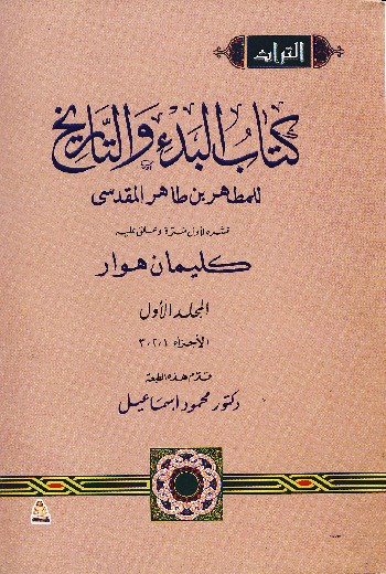 تحميل كتاب : البدء والتاريخ PDF