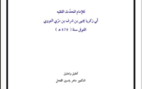 تحميل كتاب رياض الصالحين PDF