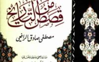 تحميل كتاب : قصص من التاريخ PDF