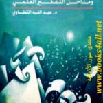 تحميل كتاب : منهجية البحث الأدبي ومداخل التفكير العلمي PDF
