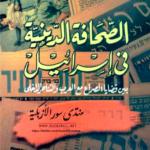 تحميل كتاب : لصحافة الدينية في إسرائيل بين قضايا الصراع مع العرب والتناحر الداخلي PDF