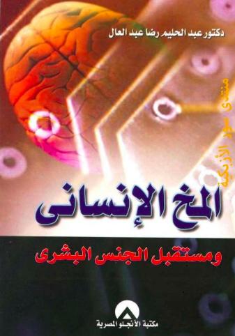 تحميل كتاب : المخ الإنساني ومستقبل الجنس البشري PDF