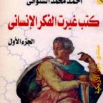 تحميل كتاب : كتب غيرت الفكر الإنساني PDF