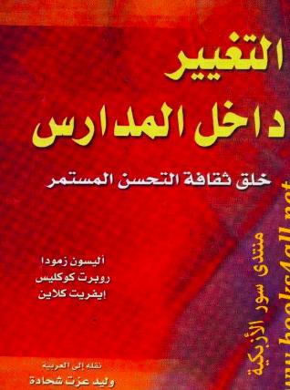 """تحميل كتاب : التغيير داخل المدارس """"خلق ثقافة التحسن المستمر"""" PDF"""