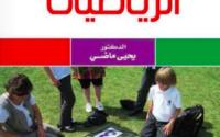 تحميل كتاب : المتفوقون وتنمية مهارات التفكير في الرياضيات PDF