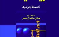 تحميل كتاب : تعليم التفكير في الرياضيات PDF