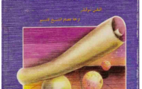 كتاب حضارة الموجة الثالثة لألفن توفلر pdf