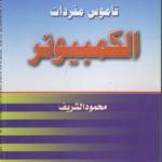 كتاب قاموس مفردات الكمبيوتر PDF