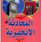 كتاب المحادثة الانجليزية PDF