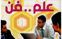 كتاب التفاوض علم وفن PDF