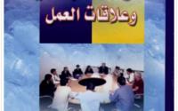 كتاب المفاوضة الجماعية وعلاقات العمل المنهج الحديث لشركاء الانتاج ( العمال - اصحاب الاعمال) PDF