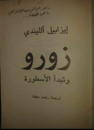 كتاب زورو وتبدأ الاسطورة PDF