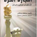 كتاب التجارة الحرة الاسطورة والواقع والبدائل PDF